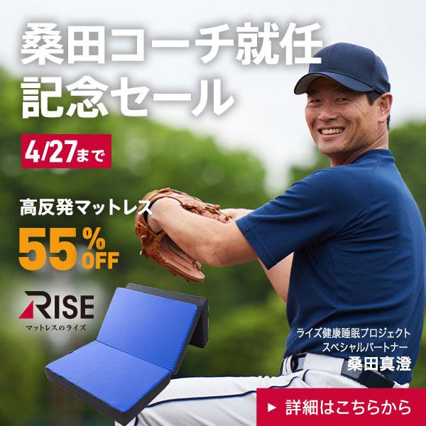 桑田コーチ就任記念セール