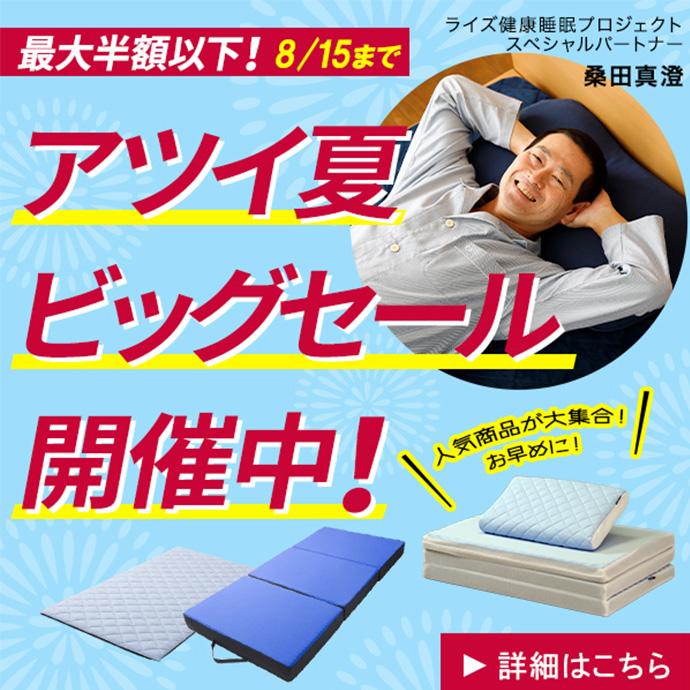 最大半額以下!8/15まで アツイ夏ビックセール開催中!