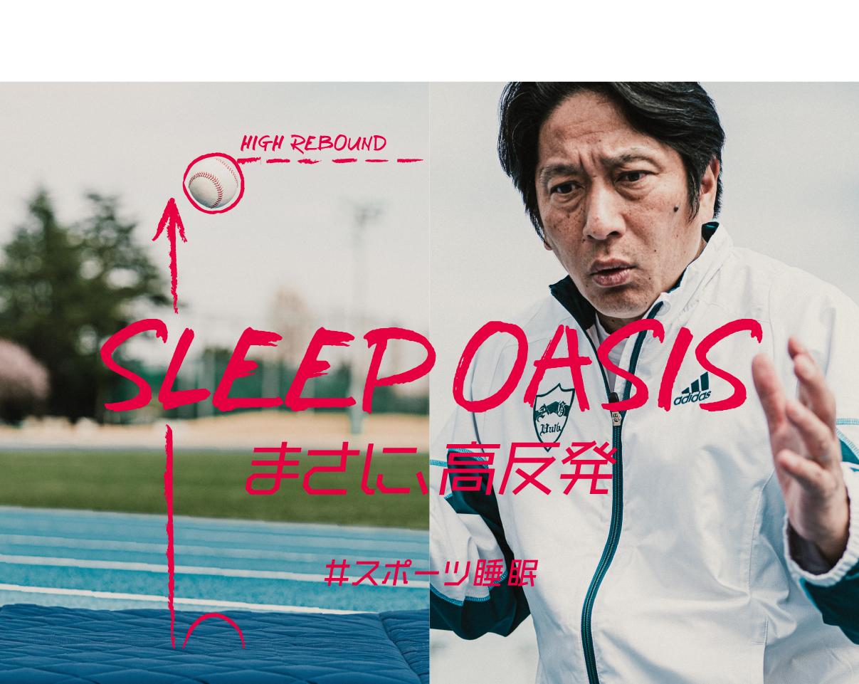 SLEEP OASIS -まさに、高反発 - スポーツ睡眠