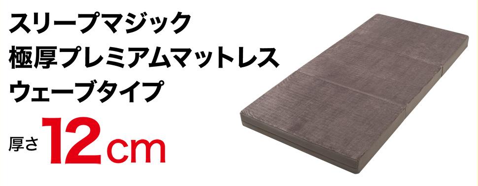 スリープマジック極厚プレミアムマットレスウェーブタイプ 厚さ12cm
