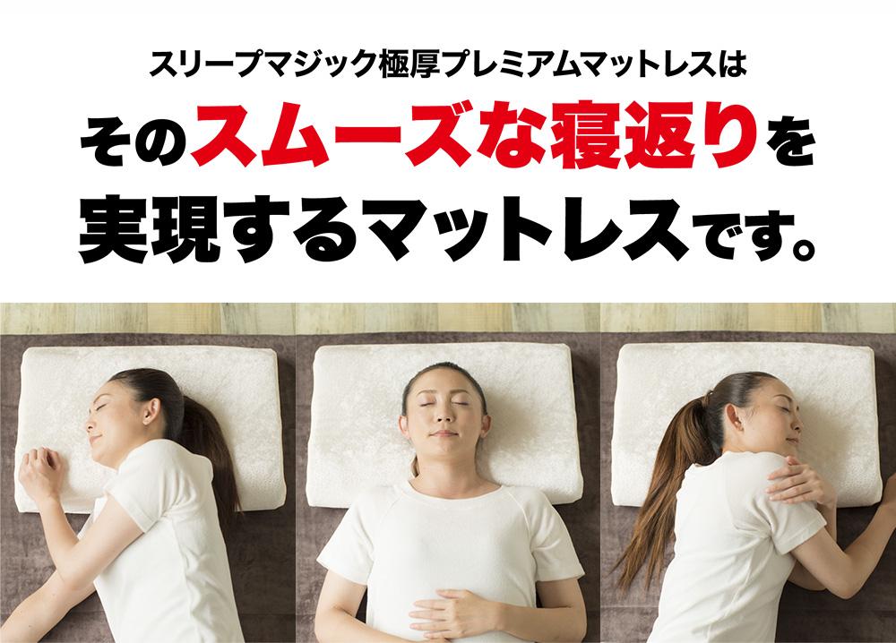 スリープマジック極厚プレミアムマットレスはそのスムーズな寝返りを実現するマットレスです。