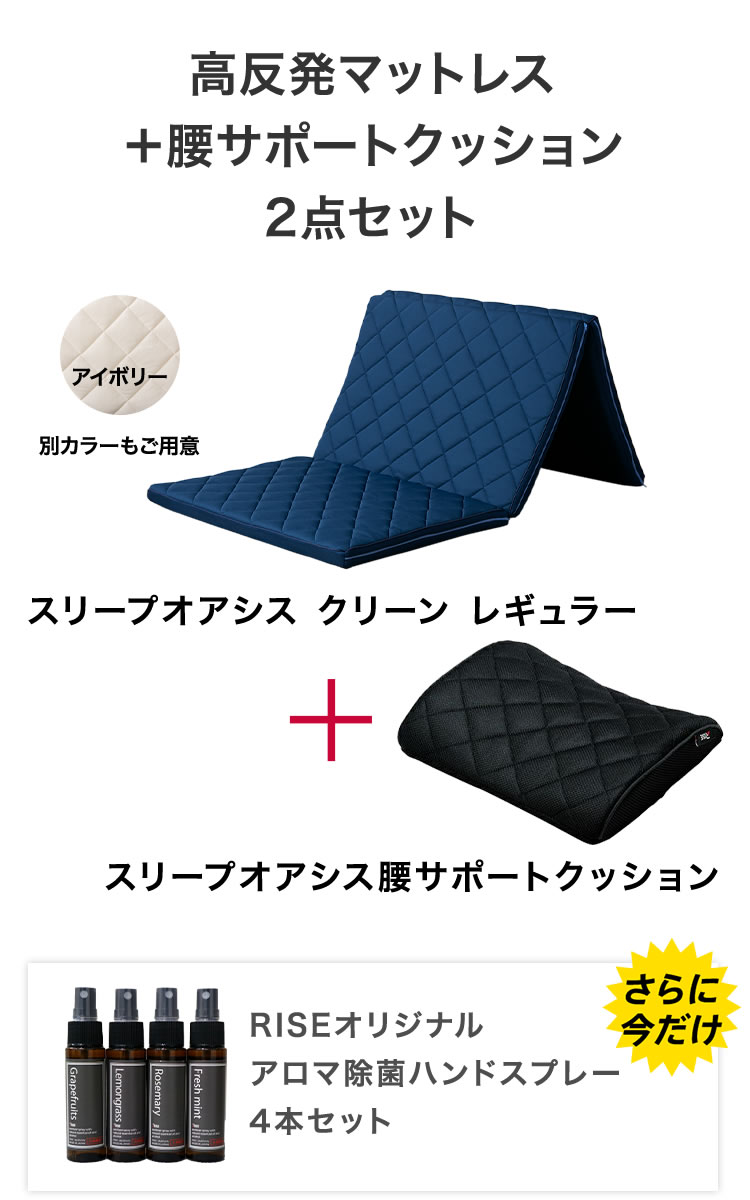 高反発マットレス+寝返りサポート枕 2点セット