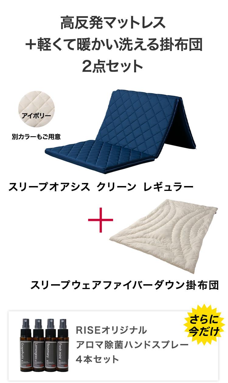 高反発マットレス+軽くて暖かい洗える掛布団 2点セット