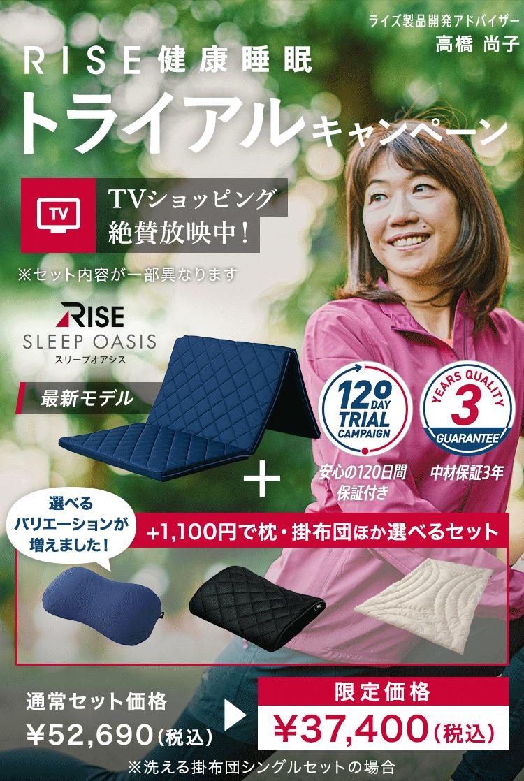 RISE 健康睡眠トライアルキャンペーン TVショッピング絶賛放映中!