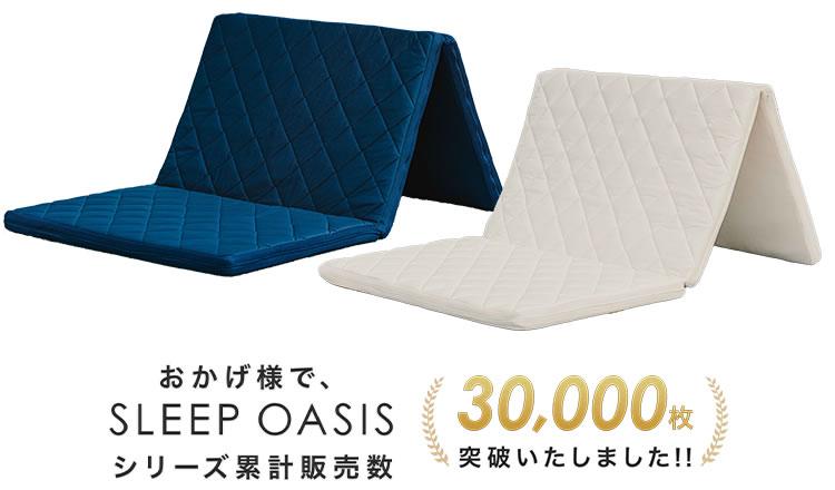 おかげ様で、SLEEP OASISシリーズ累計販売数30,000枚突破いたしました!!