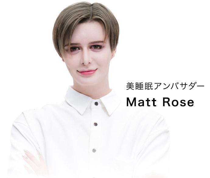 美睡眠アンバサダー Matt Rose