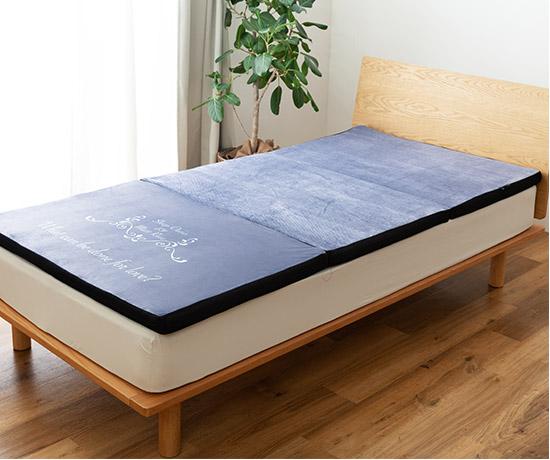 お使いのベッドマットレスやベッドフレーム、または敷布団の上に直接敷いてお使いください。