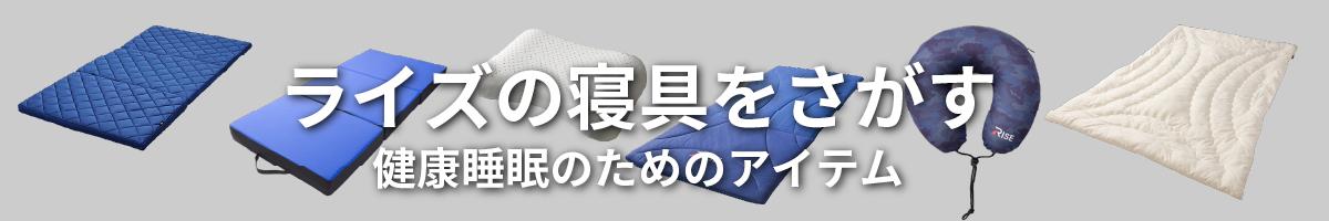 ライズの寝具をさがす高反発マットレスと健康睡眠のためのアイテム
