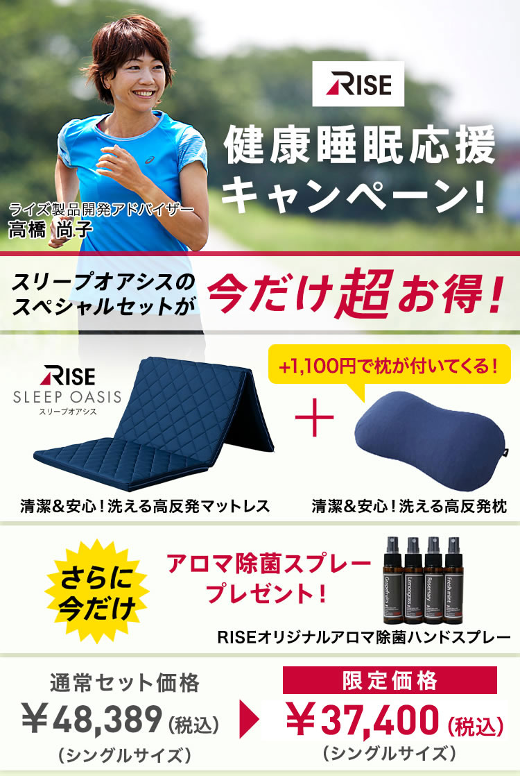 RISE 健康睡眠応援キャンペーン