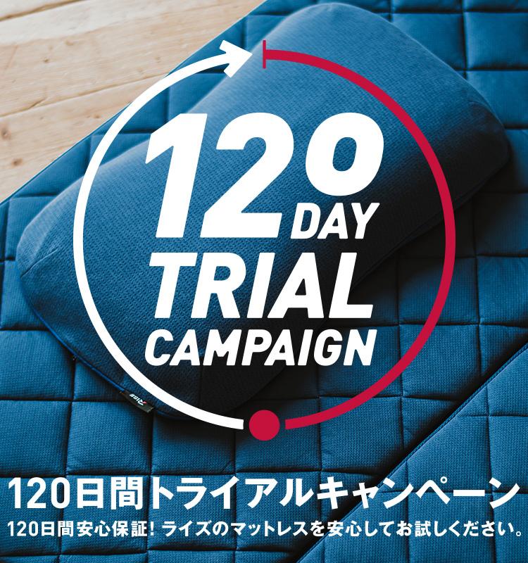 120日間トライアルキャンペーン