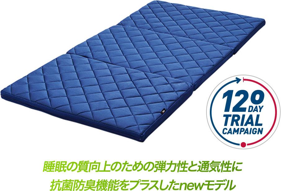睡眠の質向上のための弾力性と通気性に抗菌防臭機能をプラスしたnewモデル