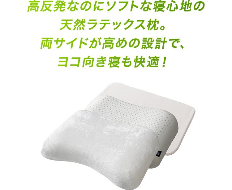 高反発なのにソフトな寝心地の天然ラテックス枕。両サイドが高めの設計で、ヨコ向き寝も快適!