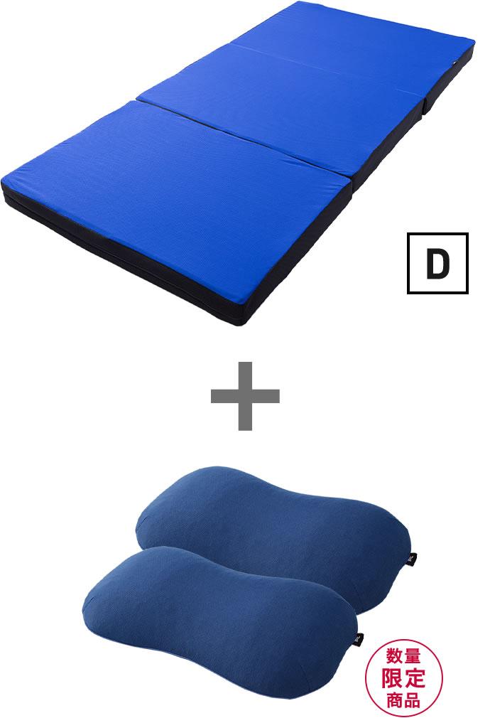 スリープマジック マットレス9.0【ダブル】+スリープオアシス寝返りサポート枕【現行モデル】×2