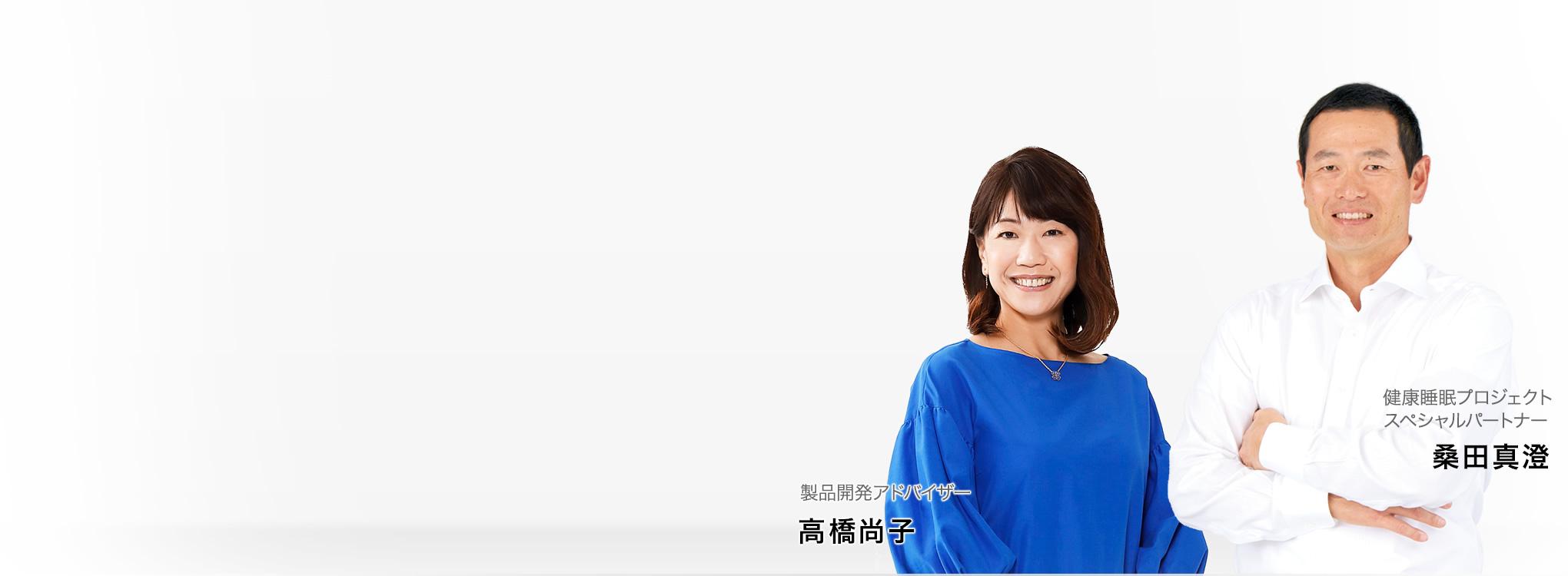 製品開発アドバイザー 高橋尚子 健康睡眠プロジェクトスペシャルパートナー 桑田真澄