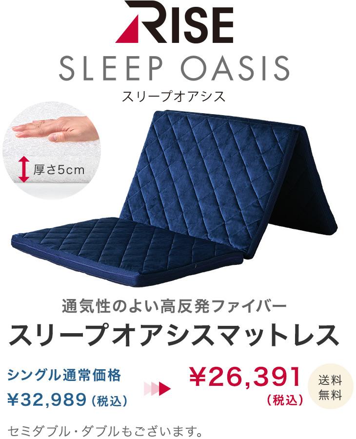 RISE SLEEP OASIS スリープオアシス 通気性のよい高反発ファイバー スリープオアシスマットレス シングル 通常価格 ¥29,990(税別)→ ¥20,993(税別)送料無料 セミダブル・ダブルもございます。