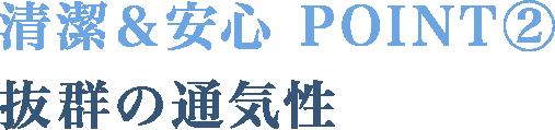 清潔&安心 POINT② 抜群の通気性