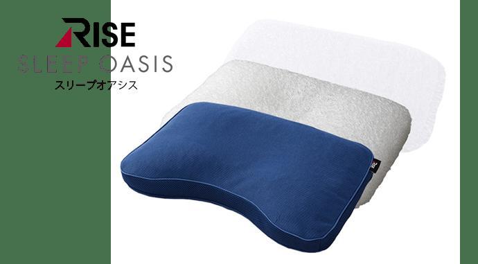 スリープオアシス⾸肩コンフォート枕V02