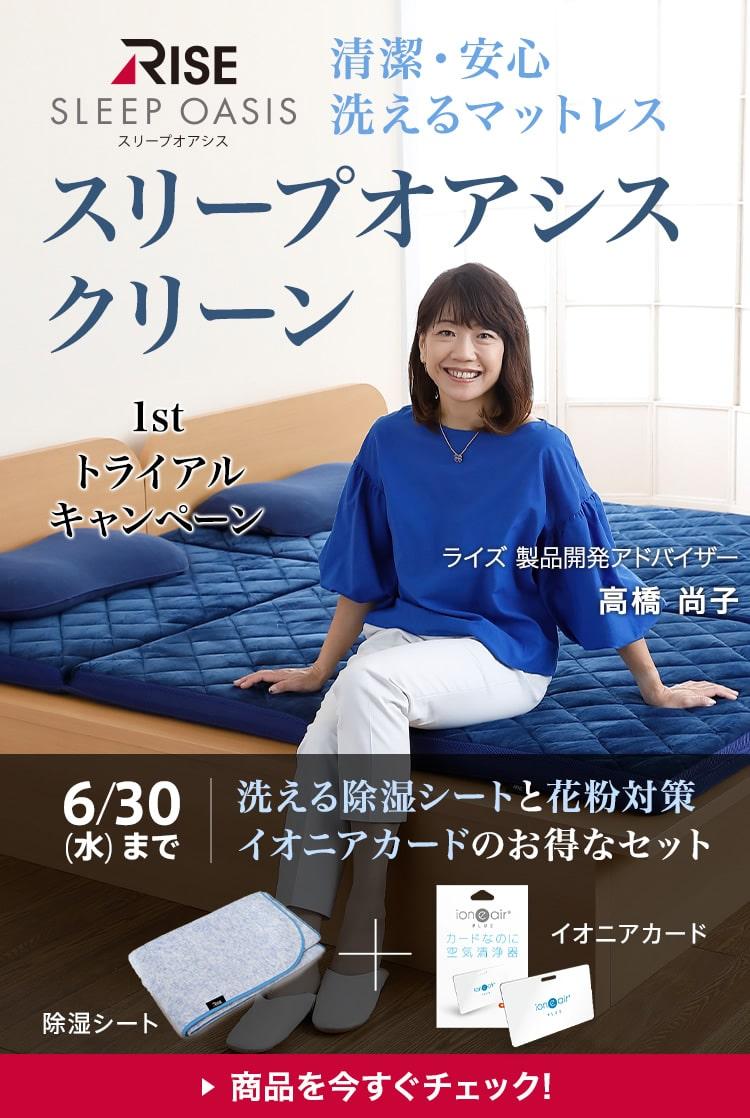 スリープオアシス 清潔・安⼼ 洗えるマットレス スリープオアシスクリーン