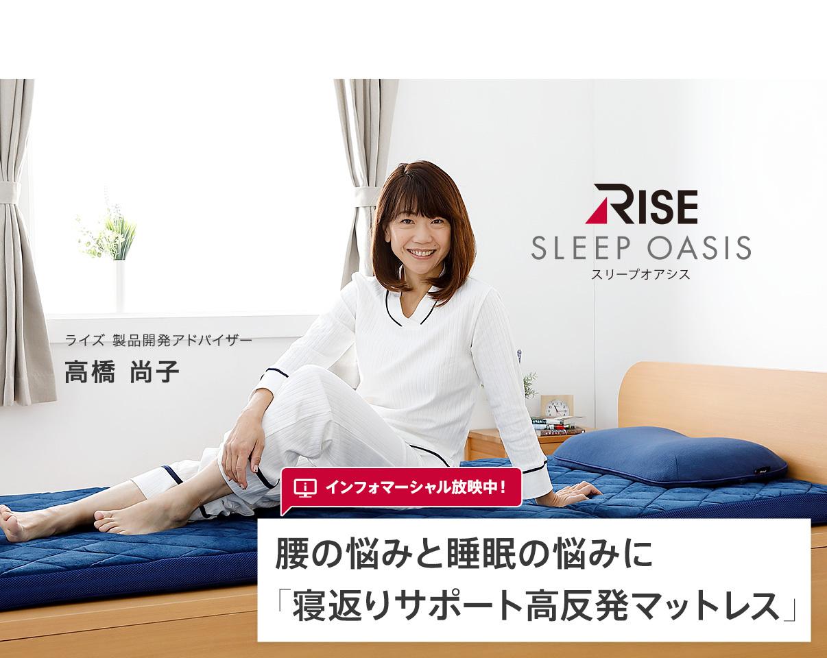 /images/campaign/sleepoasis-v02-2020/main_img_infomercial.jpg
