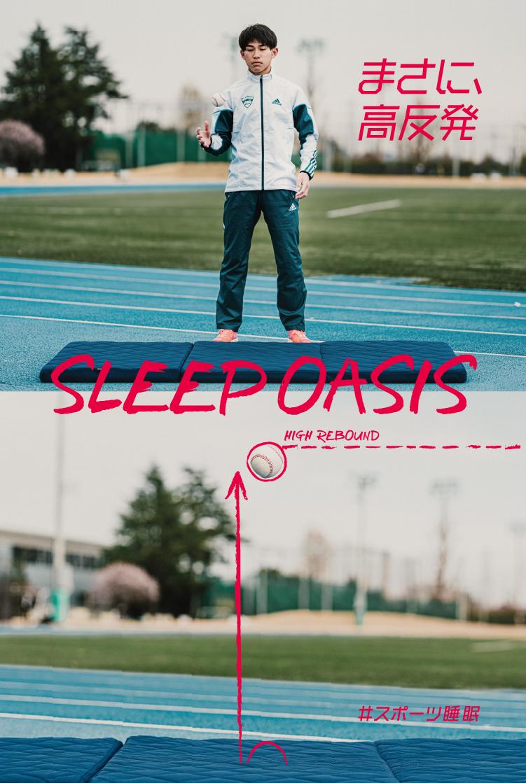 SLEEP OASIS -まさに、高反発- #スポーツ睡眠