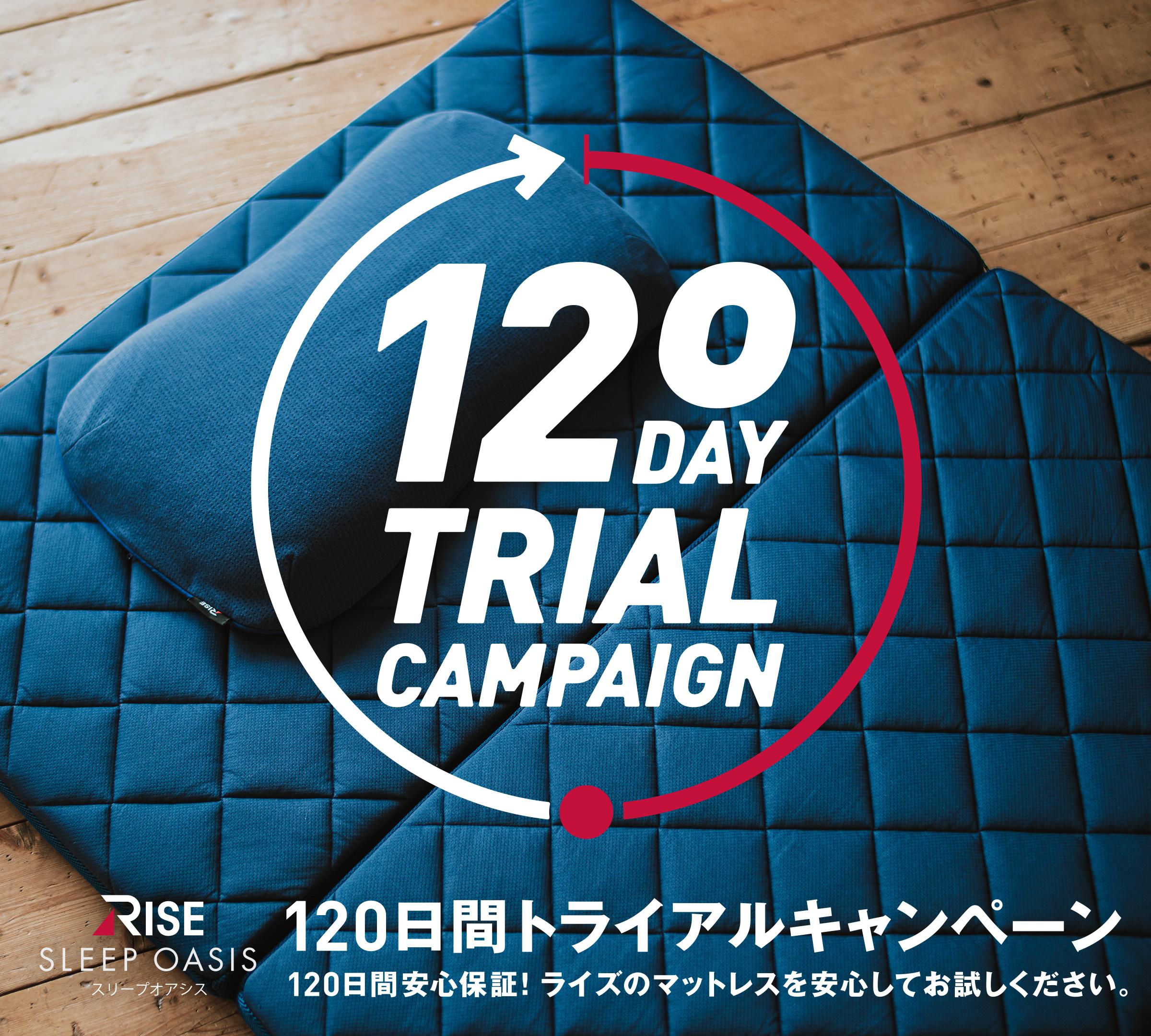RISE SLEEP OASIS スリーブアオシス 120日間トライアルキャンペーン
