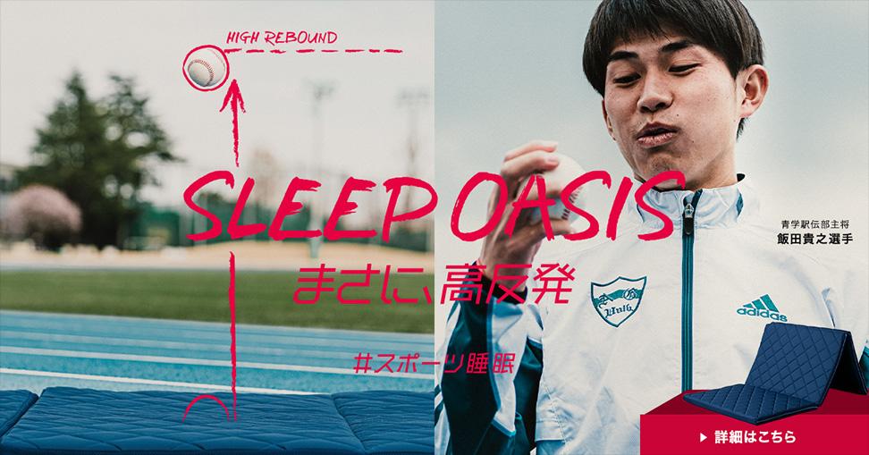 SLEEP OASIS まさに、高反発 #スポーツ睡眠