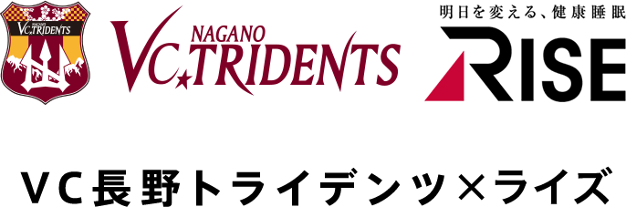 VC長野トライデンツ × ライズ