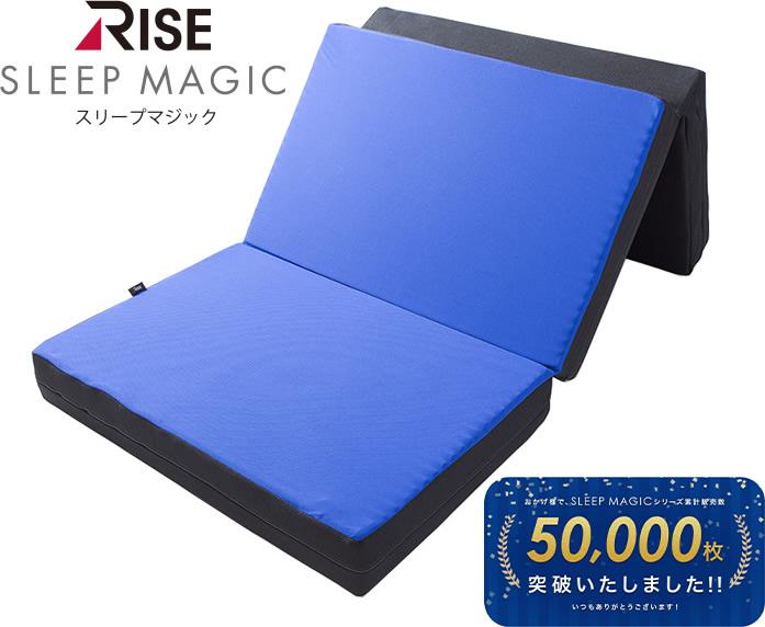 おかげ様で、SLEEP MAGICシリーズ累計販売数 50,000枚 突破いたしました!! いつもありがとうございます!