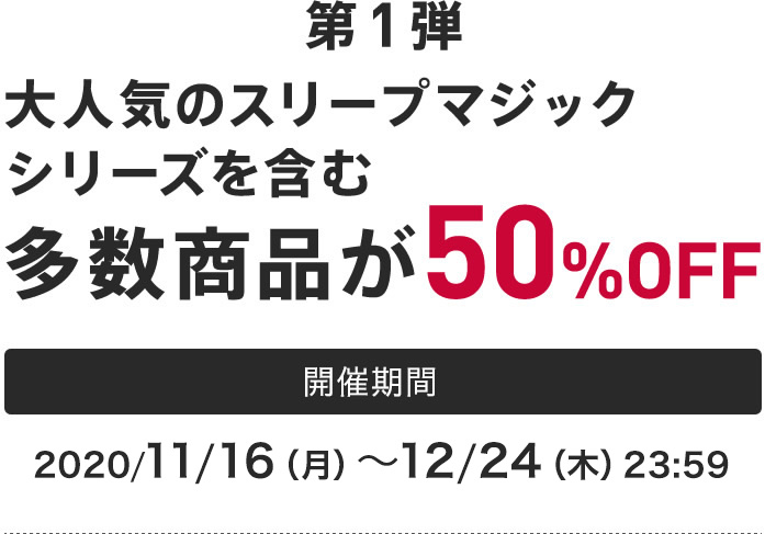 第1弾 大人気のスリープマジックシリーズを含む多数商品が50%OFF