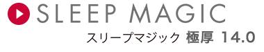 SLEEP MAGIC スリープマジック 極厚 14.0