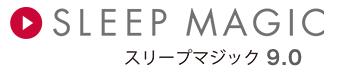 SLEEP MAGIC スリープマジック 9.0