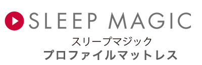 SLEEP MAGIC スリープマジック プロファイルマットレス