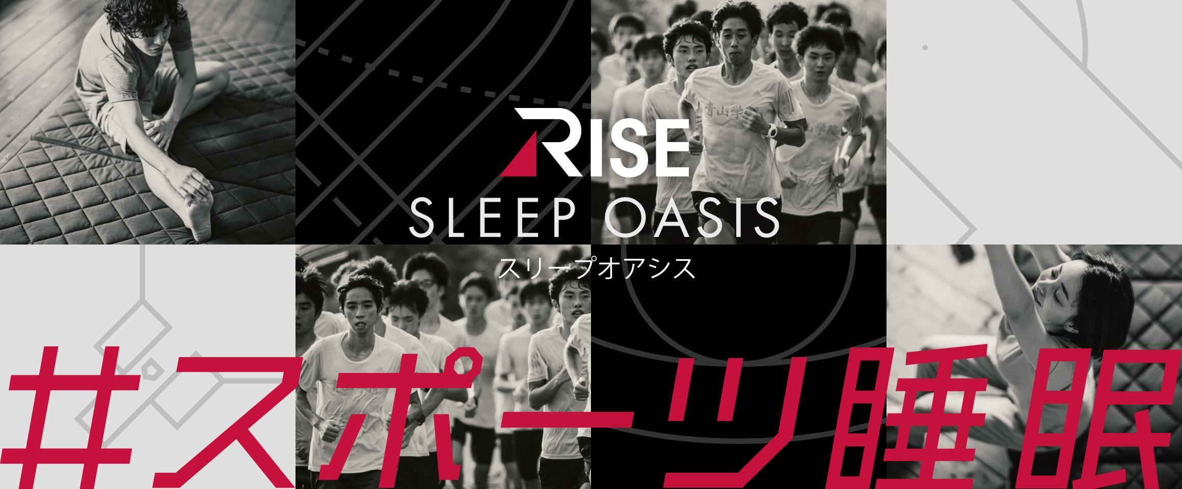 RISE SLEEP OASIS スポーツ睡眠 スリーブアオシス