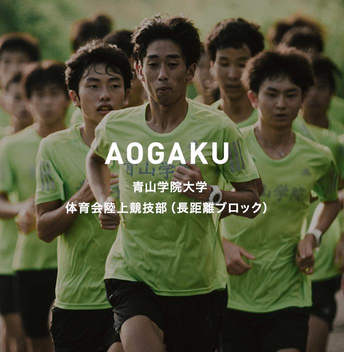 AOGAKU 青山学院大学 体育会陸上競技部(長距離ブロック)