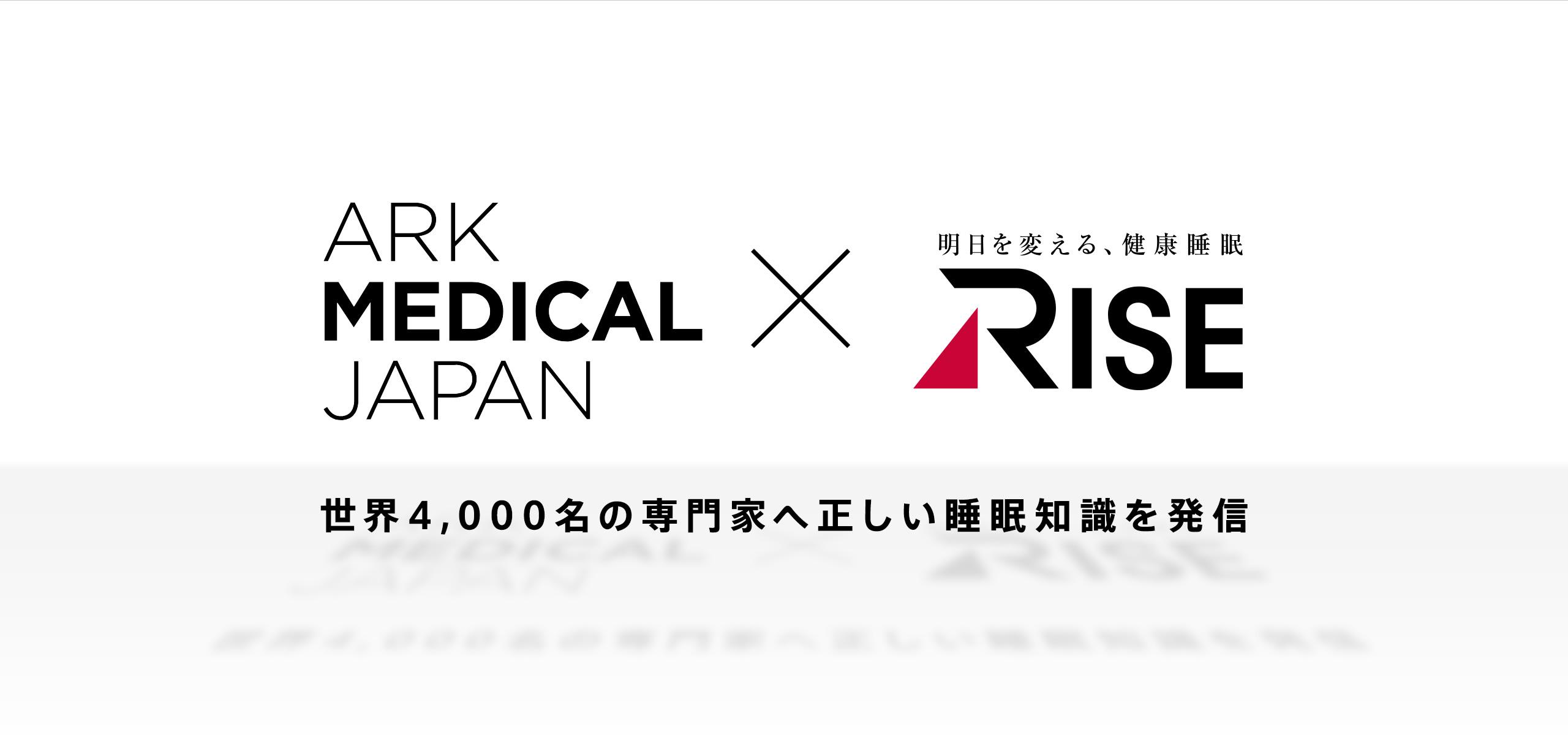 ARK MEDICAL JAPAN × 明日を変える、健康睡眠RISE 世界4,000名の専門家へ正しい睡眠知識を発信