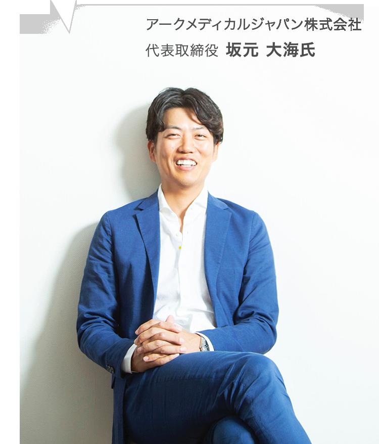 アークメディカルジャパン株式会社 代表取締役 坂元 大海氏