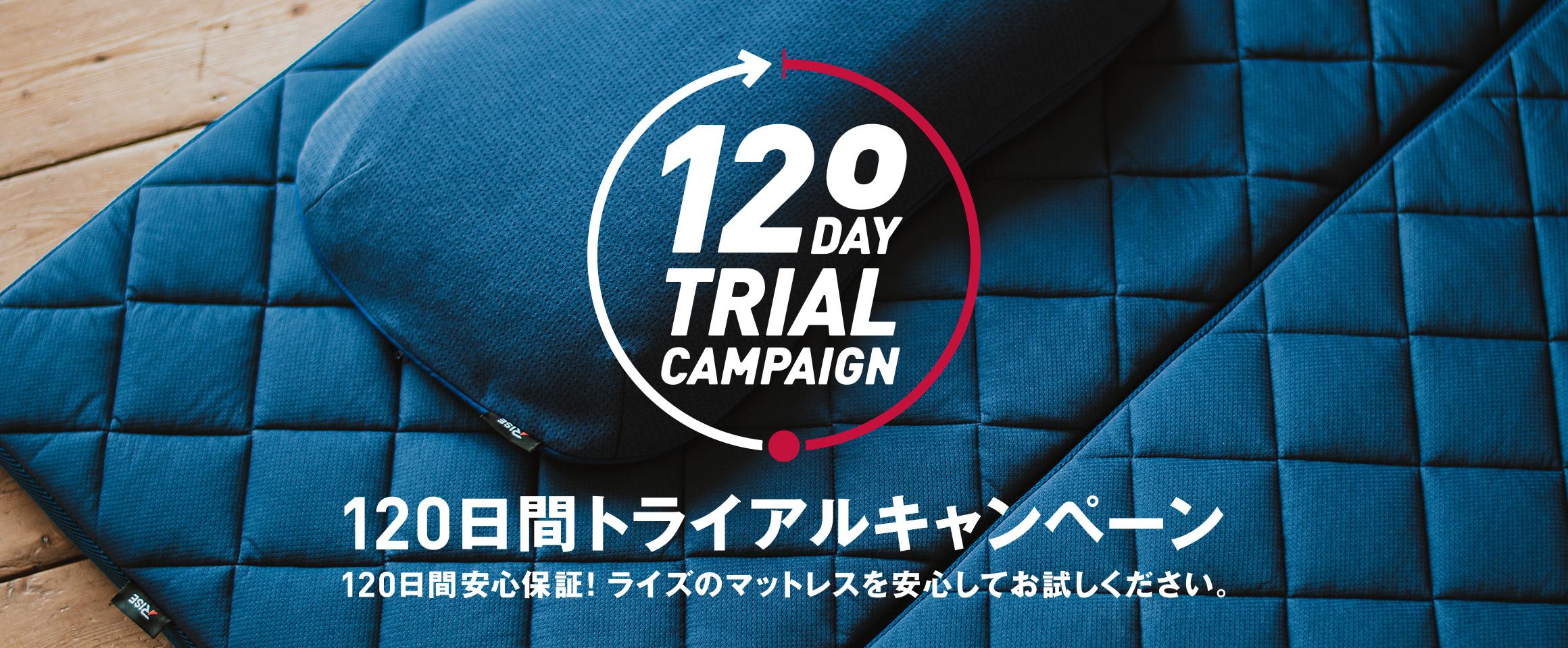 120日間トライアウキャンペーン