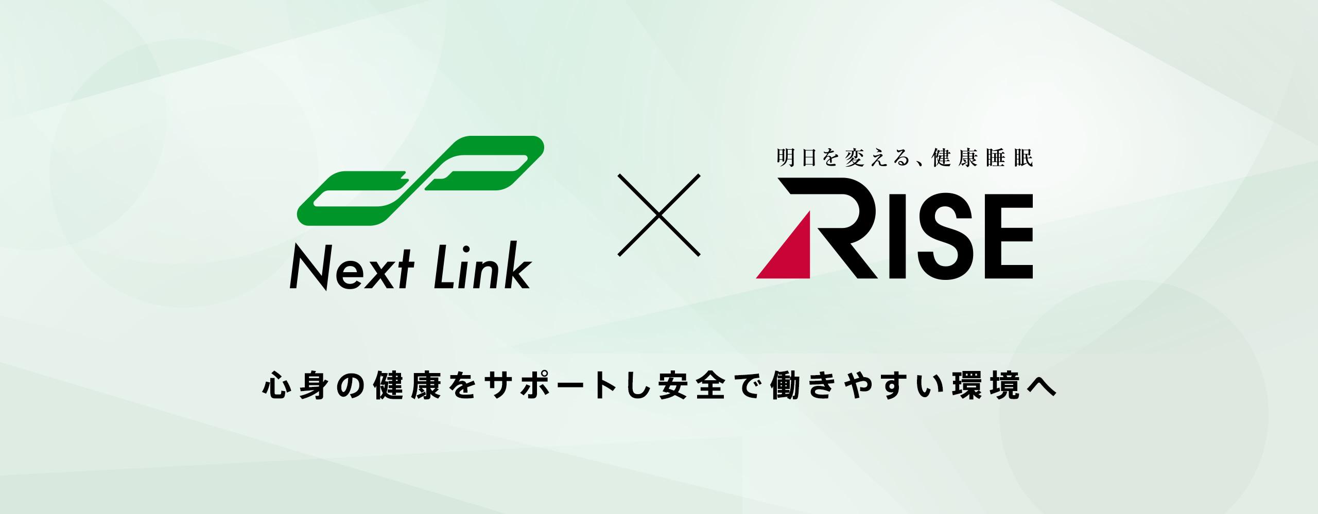 Next Link × 明日を買える、健康睡眠 Rise 心身の健康をサポートし安全で働きやすい環境へ