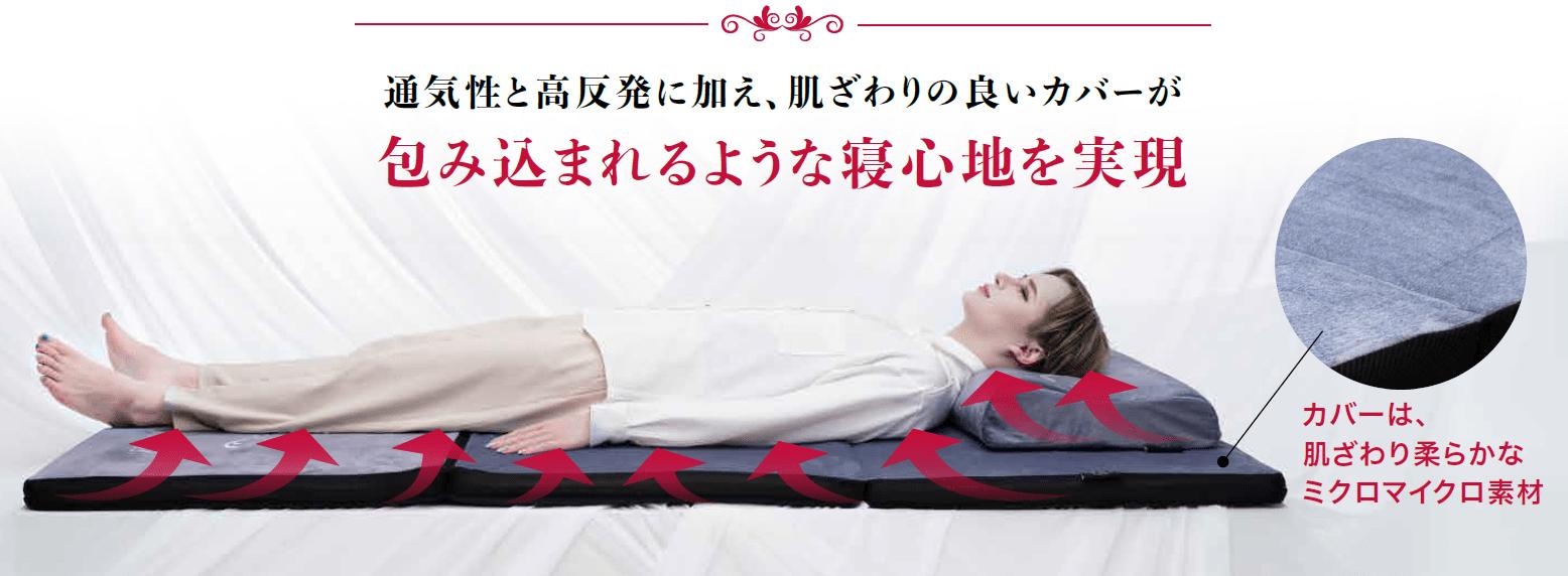 通気性と高反発に加え、肌ざわりの良いカバーが包み込まれるような寝心地を実現