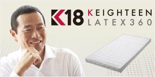 K18 ラテックス360マットレス