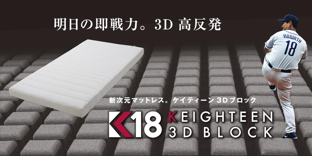 明日の即戦力。3D 高反発 新次元マットレス。KEIGHTEEN ケイティーン 3D BLOCK 3Dブロック
