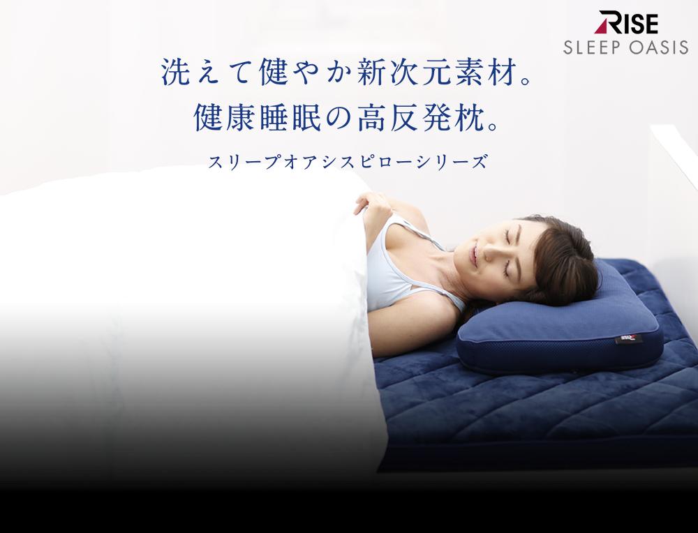 洗えて健やか新次元素材。健康睡眠の高反発枕。スリープオアシスピローシリーズ