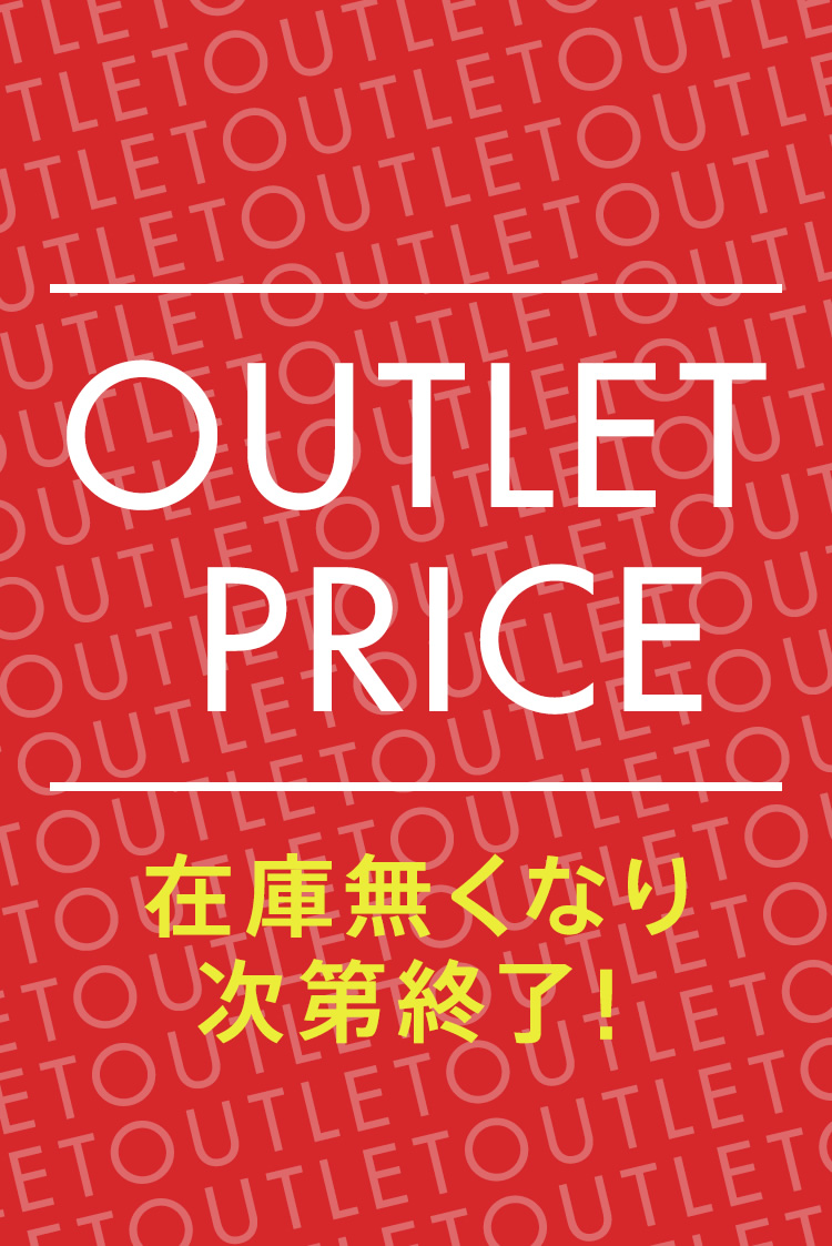 OUTLET PRICE 在庫無くなり次第終了!