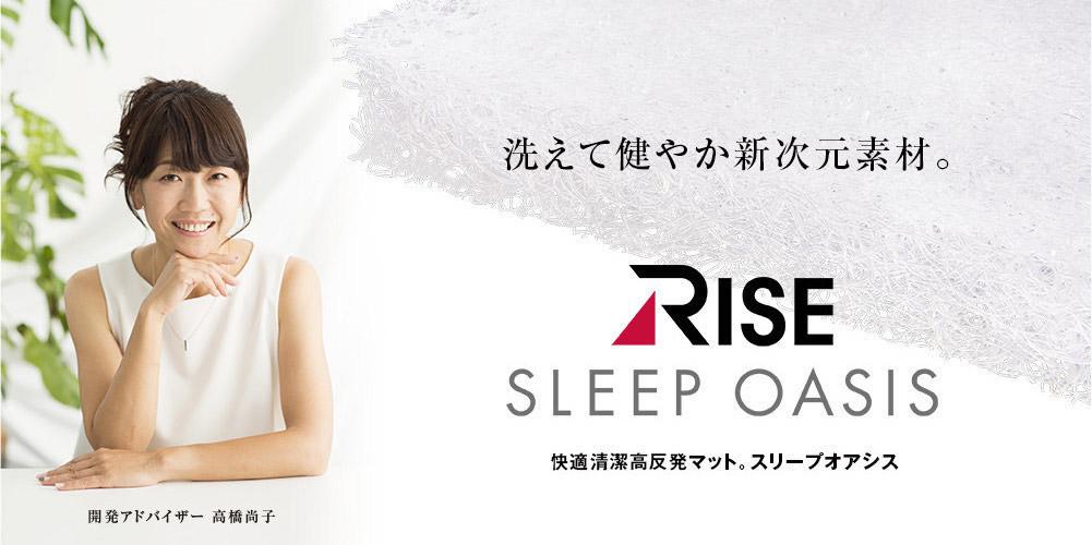 SLEEP OASIS 3次元構造ファイバーの高反発マットレス