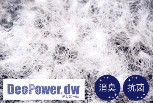 いつでも快適、洗わなくても清潔な羽毛布団。