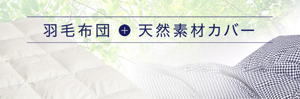 羽毛布団 + 天然素材カバー
