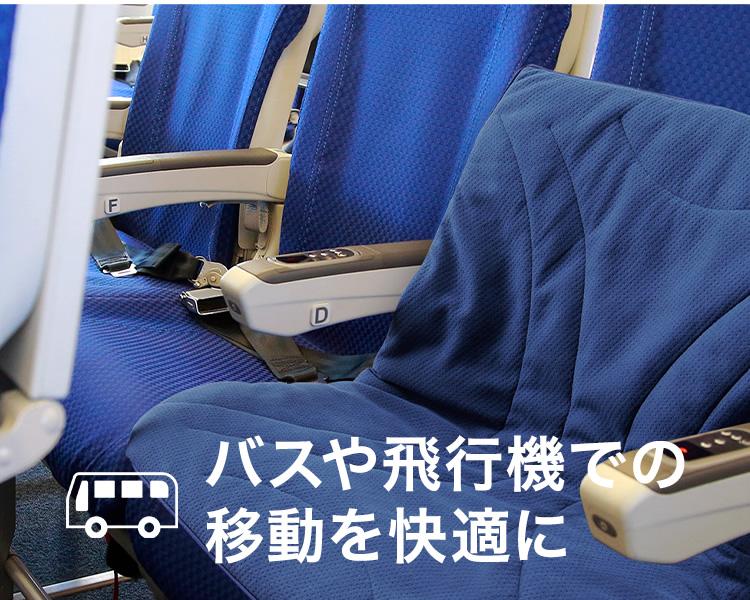 バスや飛行機での移動を快適に
