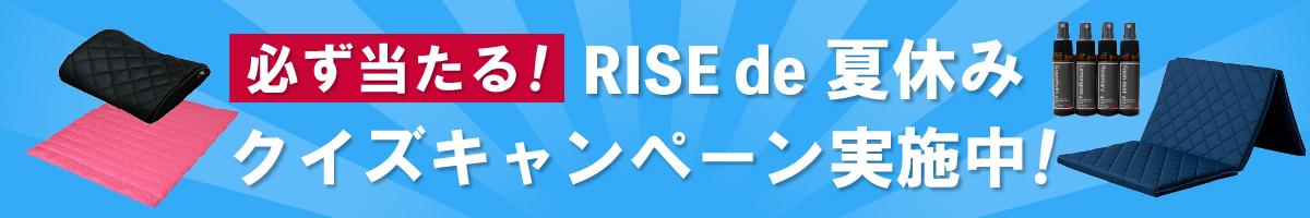 必ず当たる!RISE de 夏休みクイズキャンペーン