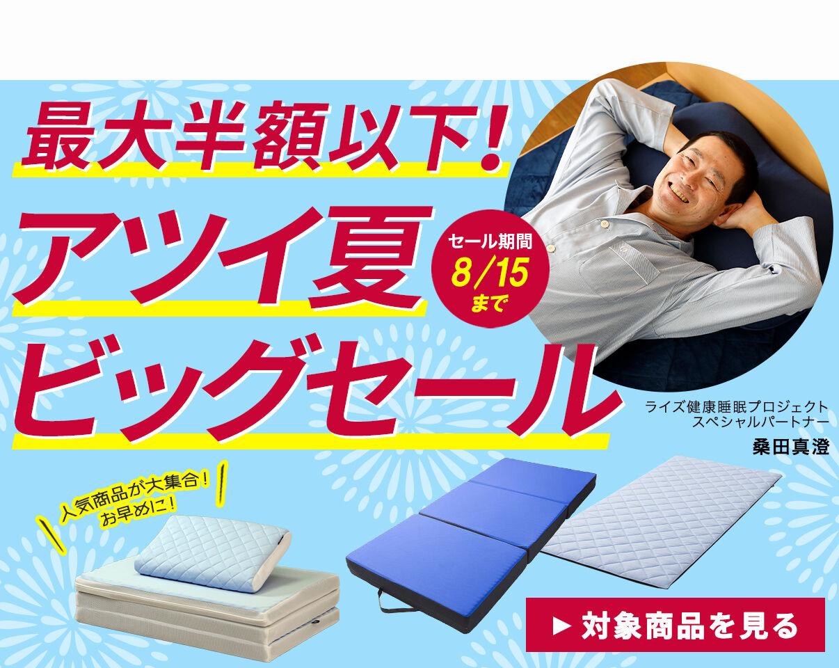 summerbig-sale2021_top.jpg